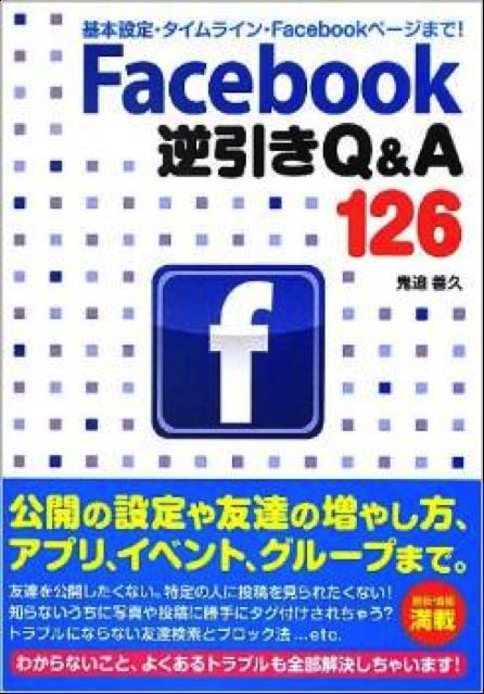 facebook逆引きQ&A