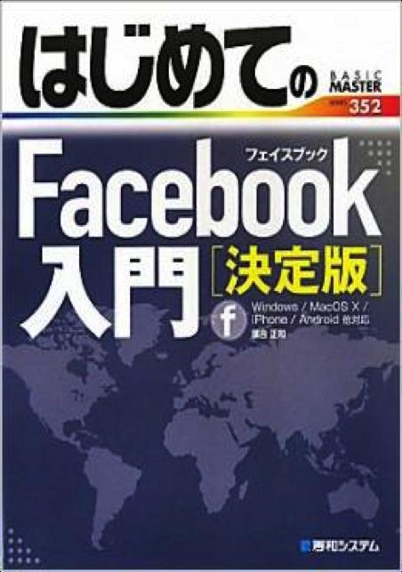 はじめてのFacebook入門