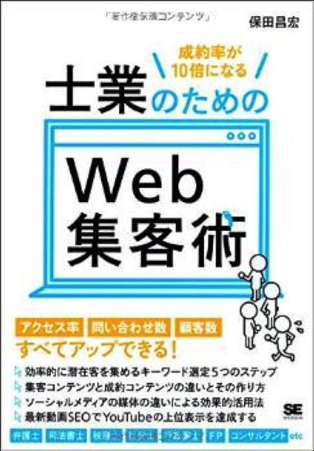 士業のためのWeb集客術